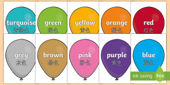 Colour Words on Balloons Poster English/Mandarin Chinese - Colour Word Balloons - colour baloons, colour, colouring, colour mixing, black, white, red, green, b
