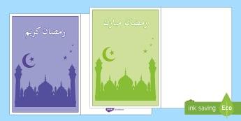 بطاقات تهنئة بمناسبة شهر رمضان  - شهر رمضان, رمضان, تهئنة، تهاني, بطاقات, عربي, كروت, وسائل