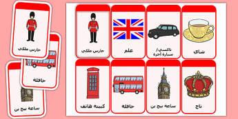 بطاقات فلاش عن القيم البريطانية - بريطانيا، القيم، موارد المعلم