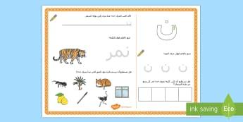 ورقة نشاط حرف النون  - الحروف الهجائية، الحروف، ألف باء، عربي، الأحرف، حرف ال