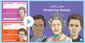 Pioneering Women KS2 PowerPoint Arabic/English - international womens day, women, woman, womens day, pioneers, ellen macarthur, ellen mcarthur, queen