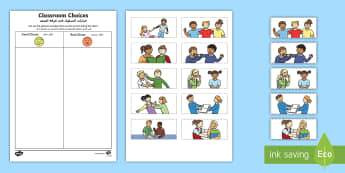Classroom Choices Cutting Skills Activity Sheet Arabic/English - Back to School, good choices, poor choices, cutting, first day of school, fine motor, worksheet, act
