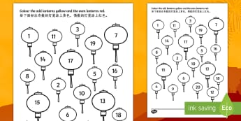 Chinese New Year Even And Odd Numbers Colouring Activity English/Mandarin Chinese - Chinese New Year Even And Odd Numbers Colouring Activity - colour, numbes, colering, colourng, u=chi