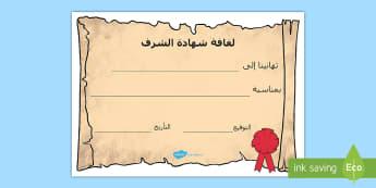 لفافة شهادة الشرف القابلة للتعديل - شهادات جائزة للتحرير، مكافأة، جائزة، شهادة، ميدالية،
