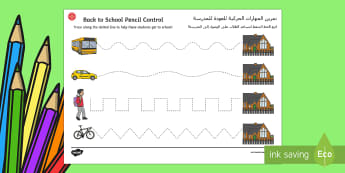 Middle East Back to School Pencil Control Activity Sheet - New Class, New School, Introduction, Team Building, UAE, Worksheet