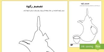ورقة نشاط تصميم ركوة Arabic Translation-Arabic - الثقافة الاماراتية، تصميم، إبداع، فنون تراث,Arabic