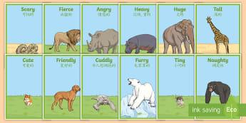 Zoo Animals Adjectives Display Posters English/Mandarin Chinese - zoo, animals, animal, adjectives, adjective, display, poster, sign, tall, huge, heavy, angry, small,