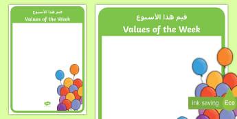Values of the Week Display Posters Arabic/English - Star Of The Week Decorative Posters - star of the week, poster, EAL, Arabic.,Arabic-translation