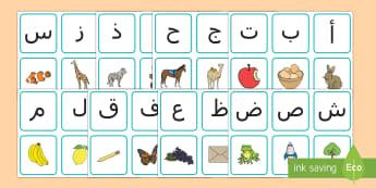لعبة مطابقة الحرف والصورة - الحروف، الأحرف، حروف الهجاء، عربي، كتابة، لغة عربية، ح