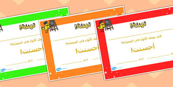 Arabic awards and certificates primary resources page 1 first day award certificates arabic yadclub Choice Image
