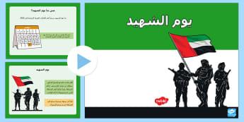 يوم الشهيد في الإمارات - يوم الشهيد، الإمارات، الشهيد الإماراتي، دولة الإمارات