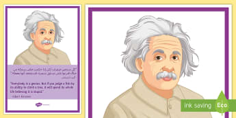 Albert Einstein A4 Display Poster Arabic/English - Disability awareness, disability, respect, special needs, disabled EAL Arabic,Arabic-translation