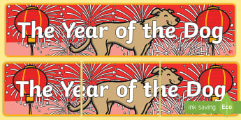 the year of the dog display banner