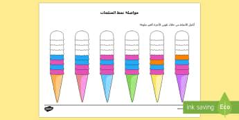 أنماط الملثلجات المتكررة - آيس كريم، مثلجات، نمط،أنماط،الأنماط،التلوين،رياضيات
