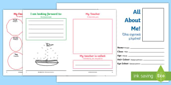 All about me Activity Booklet English/Greek - transition, key stage 1, Year 1, Year 2, end of term, new starter, tranistion, all bout me, tranitio