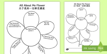 All About Me Flower Writing Template English/Mandarin Chinese - Ourselves, All about me, family, Ks1, Y1, Year 1, EYFS, Reception, Growing, growth, flower, plant, p