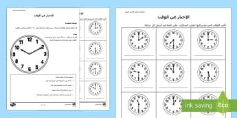 ورقة عمل الإخبار عن الوقت - حقائق مدهشة، عربي، الوقت، الزمن، الإخبار عن الوقت، قرا