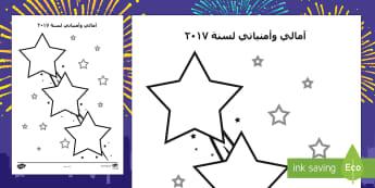 آمالي وأمنياتي لسنة 2017 - عام جديد، سنة جديدة، عربي، ورقة عمل، أوراق عمل، شيتات،