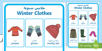 Winter Clothes Vocabulary Poster Arabic/English - winter clothes, vocabulary poster, winter, clothes,wnter, wintre,EAL,Arabic-translation