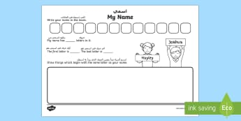 KS1 My Name Worksheet / Activity Sheet Arabic/English - first week back, new school year, all about me, KS1, back to school, worksheet, EAL,Arabic-translati