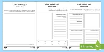 أوراق نشاط وصف شخصية في موضوع اليوم العالمي للكتاب - القصة، الكتابة، عربي، كتابة، شخصية القصة، ضخصيات، كتا