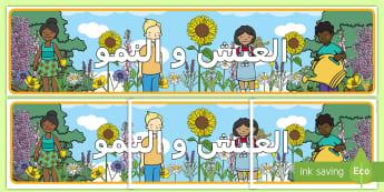 راية عرض العيش والنمو  - تعلم، لافتة عرض، براعة,Arabic