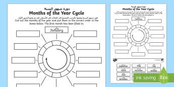 Months of the Year Circle Cut and Stick Activity Sheet Arabic/English - Months of the Year Circle Cut and Stick Activity Sheet - KS1 time, EYFS time, fine motor, months, ye