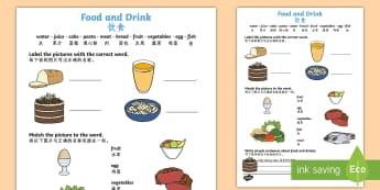 Food and Drink Activity Sheet English/Mandarin Chinese - Familiar Topics Activity Sheets, worksheet, EAL