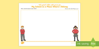 My School Is a Place Where I Belong Activity Sheet Arabic/English  - drawing, school, belonging, EAL, Arabic
