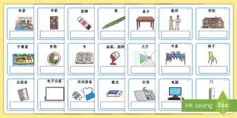 学校中常见物品卡片 - EAL Everyday Objects at School Editable Cards with English - EAL, everyday objects, editable cards,