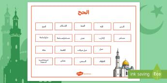 بساط مفردات موضوع الحج  - الآسلام، الحج، عربي، مفردات الحج، الكعبة، مكة,Arabic