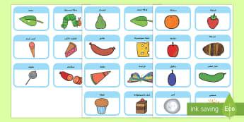 بطاقات خاطفة لدعم تدريس اليرقة الجائعة جداً - اليرقة الجائعة جداً، اليسروع الجائع جداً، اليرقة، عرب