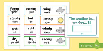 Weather Display Pack English/Hindi - Weather Display - weather, today, today's weather, calendar, display, sign, poster, waether, weathe