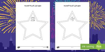 نجوم قراراتي للسنة الجديدة - سنة جديدة، عام جديد، عربي، شيتات، ورقة عمل، رأس السنة,Ar