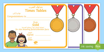 Times Table Certificates Arabic/English  - Times Tables certificates - times, tables, certificate, times table, times tables, maths, tmes table