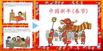 中国新年(春节)故事幻灯片 - 中国新年,春节,小故事,新年快乐,恭喜发财。