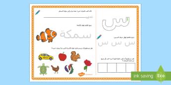 ورقة نشاط حرف السين - الحروف، الأحرف، عربي، كتابة، نشاط، ورقة عمل، أوراق عمل