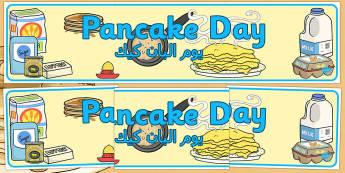 Pancake Day Display Banner Arabic Translation - arabic, pancake day, display, banner, day