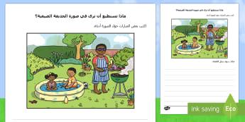 صورة حديقة صيفية للتحفيز على الكتابة والتعبير - كتابة، تعبير، مرحلة أولى، جذابة، محفز، فصول، صيف، صورة