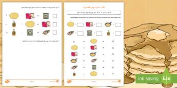 باوربوينت: ما هو الديناصور؟ - حل، الإضافة ، الطرح، مشكلة، تحدي، ورقة عمل,Arabic