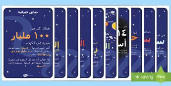 ملصقات حقائق فضائية  - الفضاء، فضاء، معلقات، ملصقات، عربي، حقائق فضائية، , Arabi