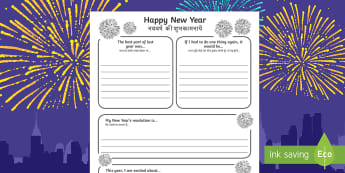 New Years Resolutions Writing Frames English/Hindi - Frame, template, thoughts, writing, future plans, resolutions, last year