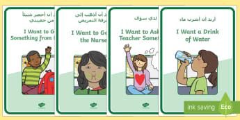 Pupil Teacher Communication Tool A4 Display Poster Arabic/English - UAE General Resources EAL Arabic,Arabic-translation