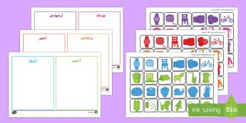 نشاط فرز الألوان - ألوان، مطابقة، فرز، عربي، نشاطـ، لعبة, Arabic