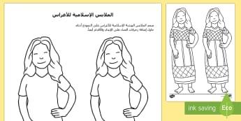ورقة نشاط تصميم الملابس التقليدية الإسلامية للإعراس في الهند Arabic  / العربية- - تقاليد، احتفالات، ديانات، عادات، ورقة عمل، فنون، تصمي