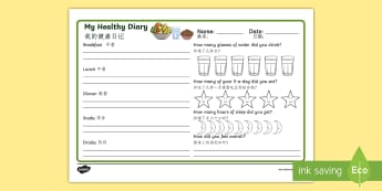 Healthy Living Diary Record Activity Sheet English/Mandarin Chinese - Healthy Living Diary Record Sheet - healthy living, healthy living diary, healthy eating, healthy ea