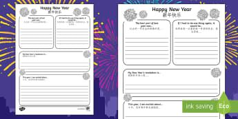 New Year's Resolution Writing Frames English/Mandarin Chinese - New Year's Resolution Writing Frame - writing frame, frame, writing, new year's resolution, new ye