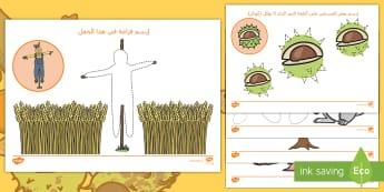 أوراق نشاط صنع العلامات عن موضوعة الخريف - السيطرة على قلم الرصاص  - المهارات الحركية الدقيقة، المواسم، الحصاد، مهارات الك