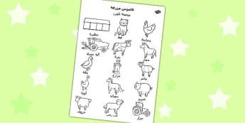 ورقة تلوين قاموس زراعي عربي