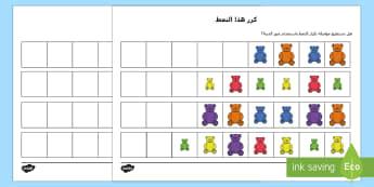 نشاط الدببة للأنماط المتكررة  - الدببة، الأنماط، نمط، أنماط، ألوان، حساب، رياضيات، عر
